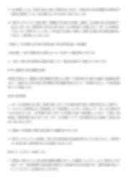 修正版_C作業場利用規約5.jpg
