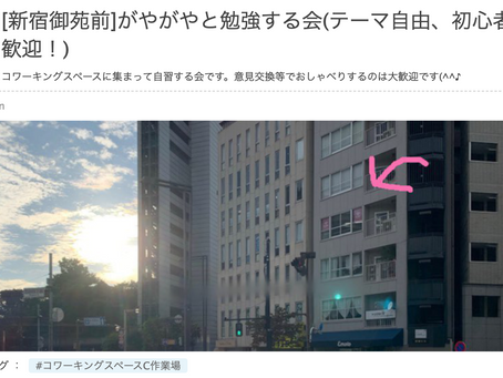 【お知らせ】7月の勉強会は8月に延期となりました。