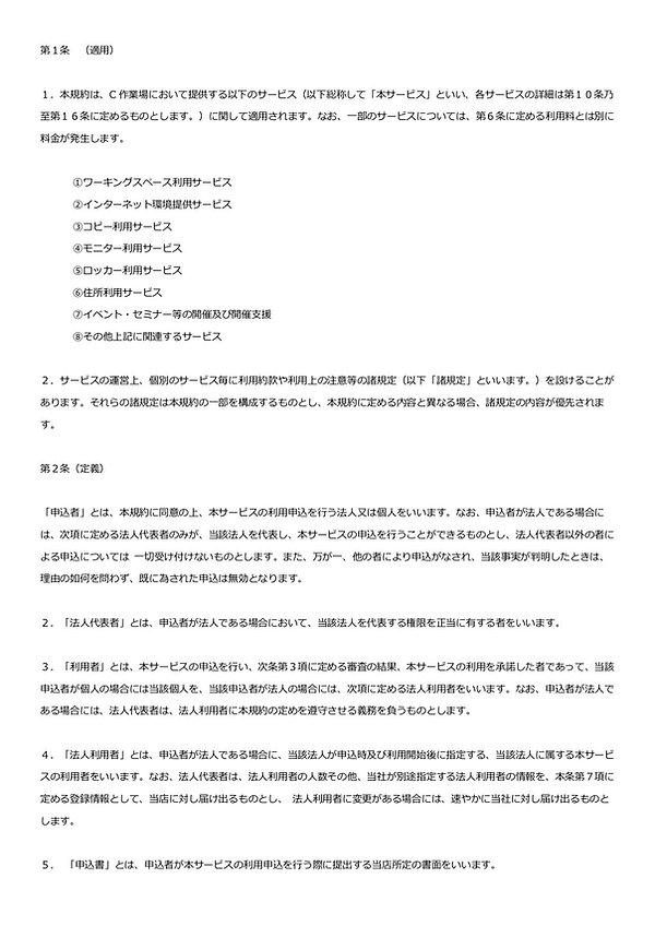 修正版_C作業場利用規約2.jpg