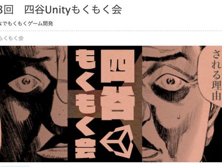 第3回四谷Unityもくもく会が3月28日開催されます!