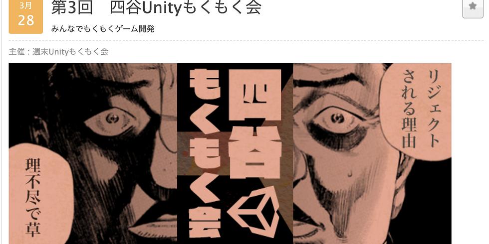 「第3回四谷Unityもくもく会」