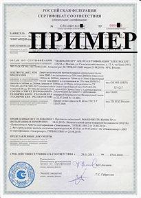 Пример сертификата на Противопожарные двери