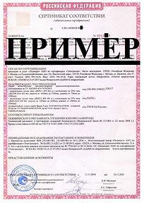 Пример сертификата на Противопожарные дымогазонепроницаемые двери