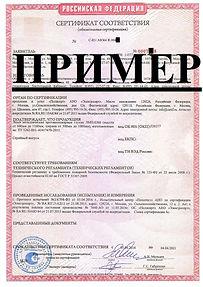 Пример сертификата на противопожарные люки