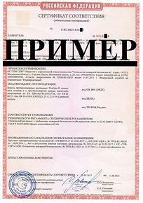 Пример сертификата на пртивопожарные ворота