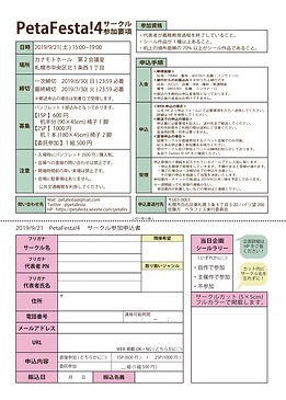 PetaFesta4_B5_裏面.jpg