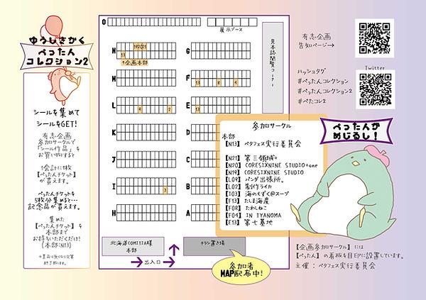 ぺたコレ2MAP.jpg