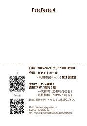 PetaFesta4_DM-02.jpg