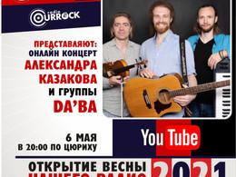 Концерт онлайн Группы Da'Ba