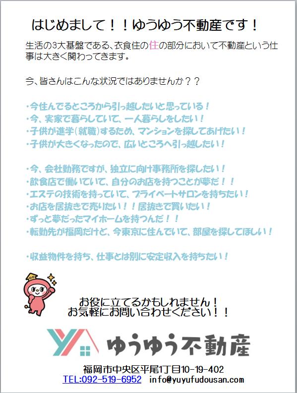 ゆうゆう紹介.PNG