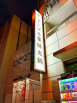 福岡 テナント ゆうゆう不動産 モンゴル薬膳火鍋hamata