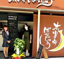 太宰府ばなじゅう ばなじゅう ゆうゆう不動産仲介店 バナナジュース (8).jp