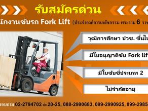 รับสมัครพนักงานขับรถ Folk lift