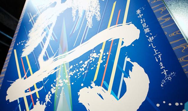 RETHINK TOKYO 掛軸 Graphic