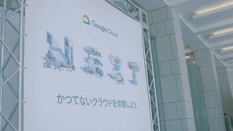 Google Cloud Next '19 in Tokyo