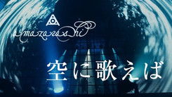 """amazarashi  """"空に歌えば"""""""