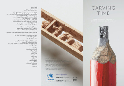 Catalogue for Tarek's first exhibition in London.