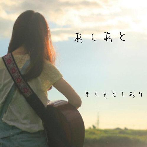 1st Single 「あしあと/すきで。」(弾き語り)