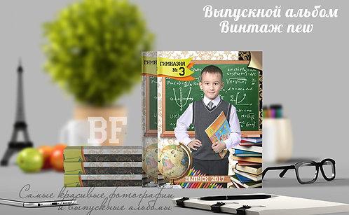 """Выпускной альбом """"Винтаж"""""""