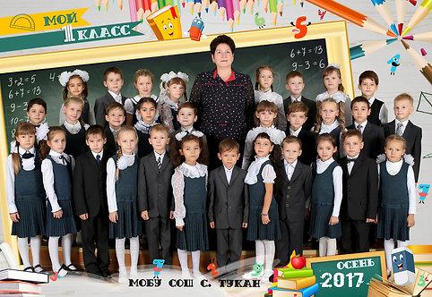 Групповая начальная школа