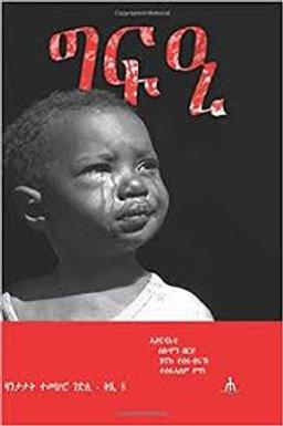 Gfei (Tigrinya Edition) (Tigrinya) Paperback – June 17, 2017