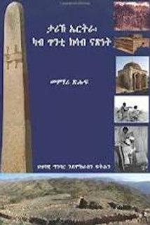 Tarik Eritrea kab tinti kisab naxnet