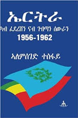 Federation 1956 - 1962
