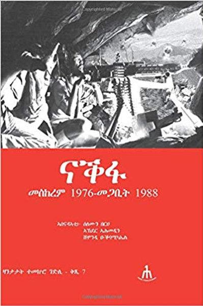 Nakfa Meskerem 1976 - Megabit 1988