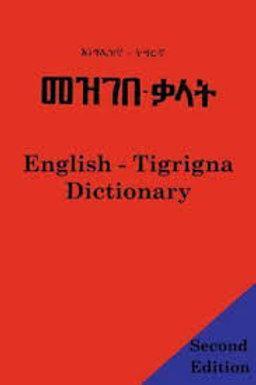 English - Tigrigna( Tigrnya)  Dictionary