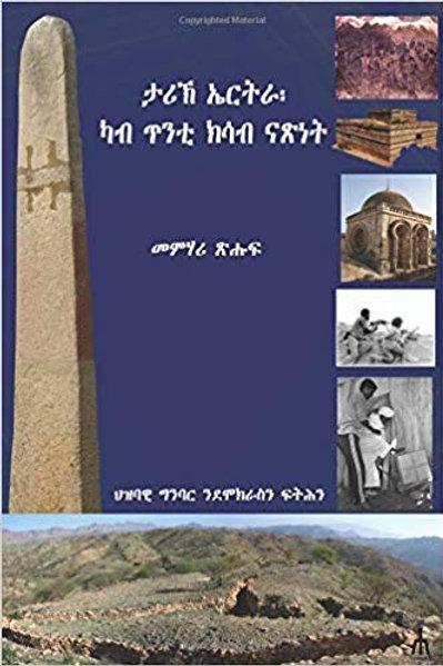 Tarik Hizbi Eritrea kab tinti kisab naxinet