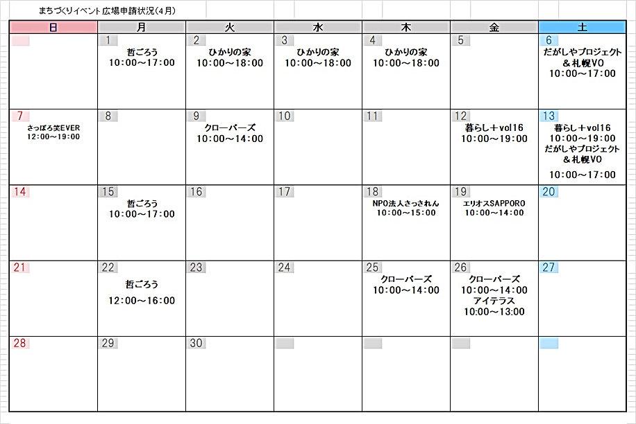 イベント広場申請状況H31.4月.jpg