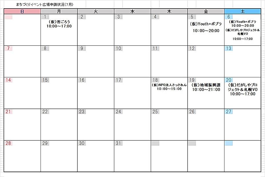 イベント広場申請状況H31.7月.jpg
