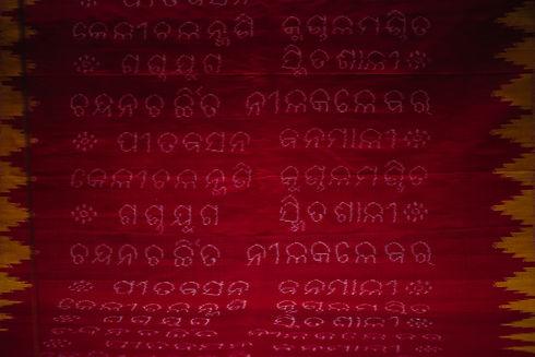 Odisha Crafts Museum_Kala Bhoomi_Handloom_Textile Craft_9.jpg