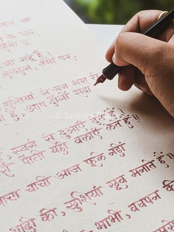 Devnagri Calligraphy