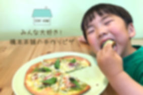 pizza_takato2.jpg