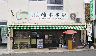 橋本茶舗の外観