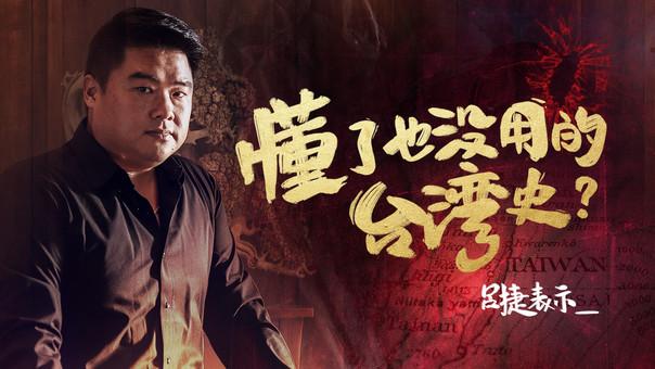 懂了也沒用的台灣歷史-2.jpg