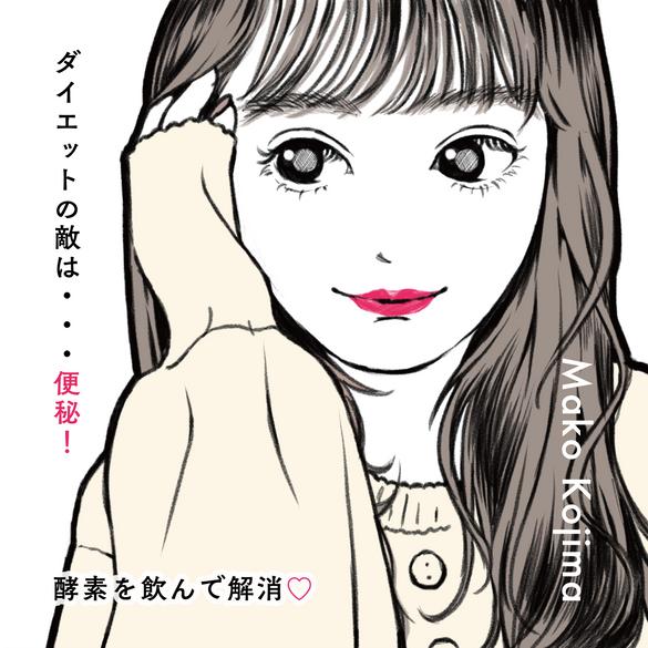 Kojimako