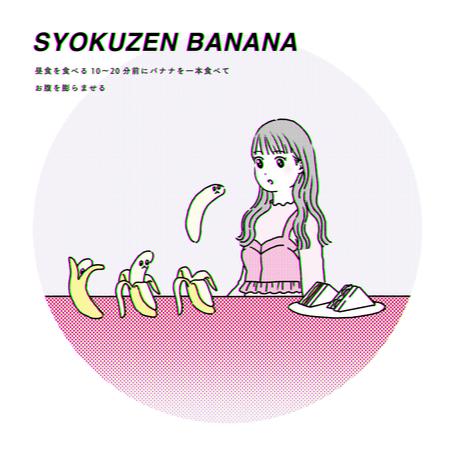 食前バナナ