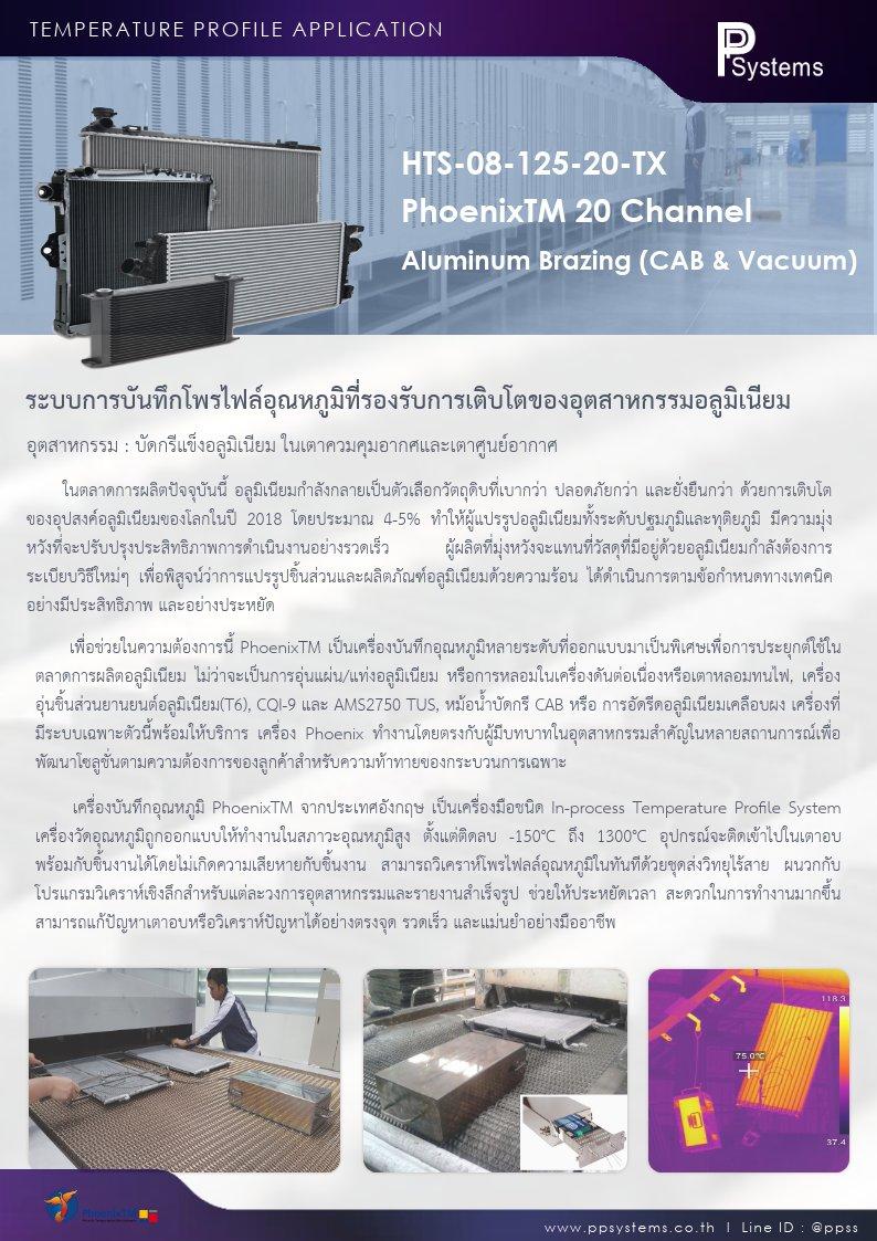 PhoenixTM l Aluminum Brazing CAB