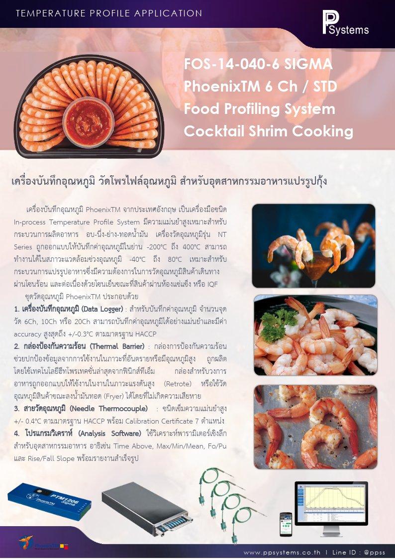 PhoenixTM l  Cocktail Shrimp Cooking