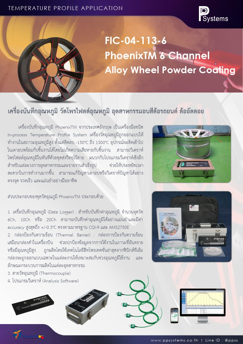 PhoenixTM l Alloy Wheel Powder Coat