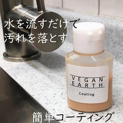 【簡単おうちコーティング】VEGAN EARTHコーティング剤 20ml