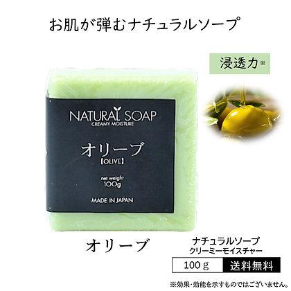 【オリーブ】【浸透力】 ナチュラルソープ クリーミーモイスチャー 自然派石鹸 オレイン酸 うるおい スクワラン お肌の保護 オリーブオイル つやつや 染み込む