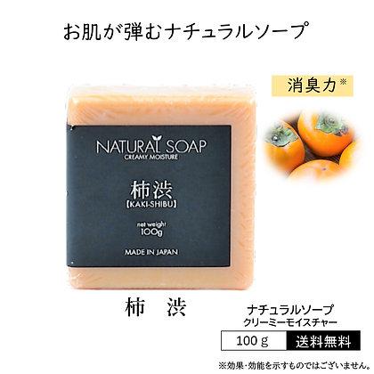 【柿渋】【消臭力】 ナチュラルソープ クリーミーモイスチャー 自然派石鹸 タンニン 保湿 消臭 日本の伝統 さっぱり 綺麗 洗い流す 強力 お肌 毎日 安心 癒