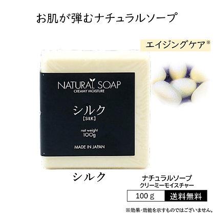 【シルク】【エイジングケア】 ナチュラルソープ クリーミーモイスチャー 自然派石鹸 フィブロイン タンパク質 抗酸化作用 保湿 抗菌作用 整える 絹 清潔 お肌