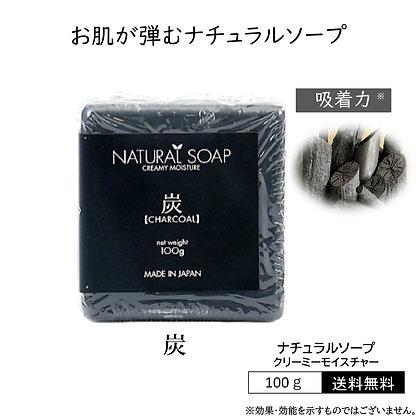 【炭】【吸着力】 ナチュラルソープ クリーミーモイスチャー 自然派石鹸 炭 清潔 毛穴 汚れ 落とす 清潔 潤い肌 活性炭 お肌 毎日 安心 癒し 楽しい 時間