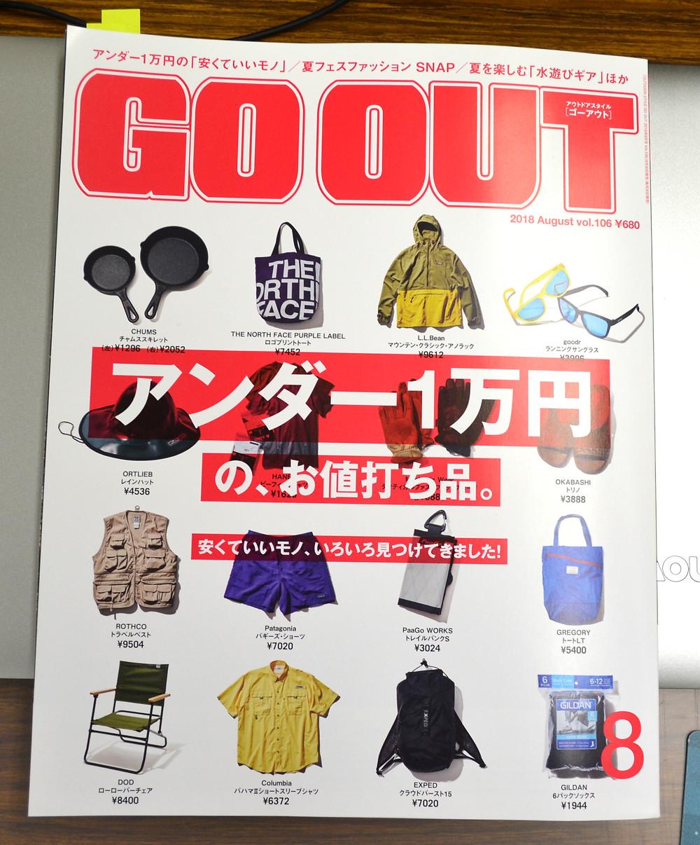 雑誌『GO OUT』