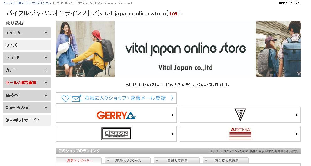 マルイウエブ『vital japan online store』