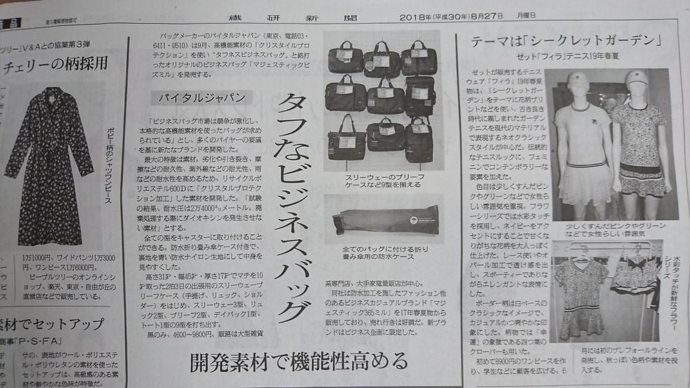 繊研新聞掲載ページ